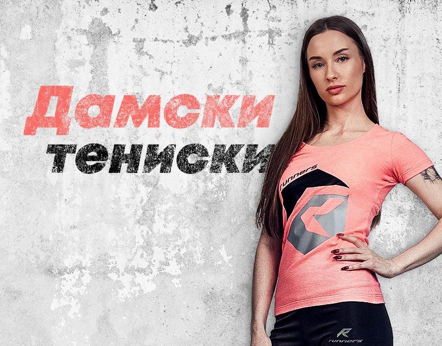Дамски спортни екипи - Runners.bg