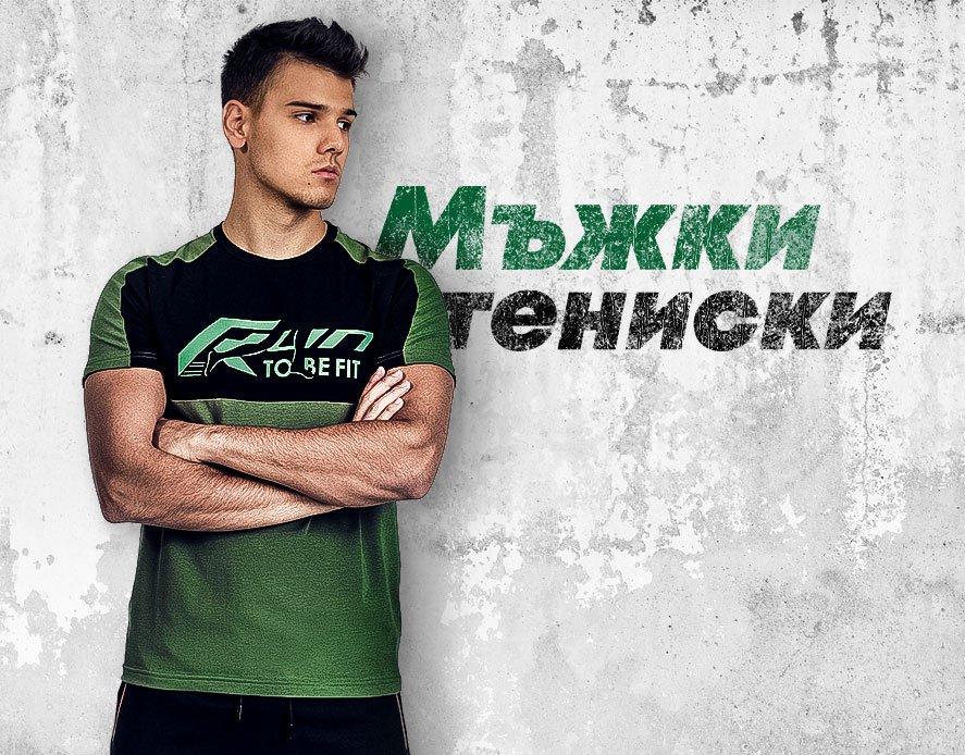 Мъжки спортни екипи  - Runners.bg